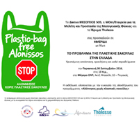 "Info-Day ""The Plastic Bag Problem in Greece: Present situation, challenges and best practices"""